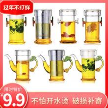 泡茶玻yz茶壶功夫普xh茶水分离红双耳杯套装茶具家用单冲茶器