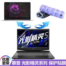 15.6寸惠yz3光影精灵ba4 3笔记本键盘保护膜贴屏幕贴膜电脑内胆包