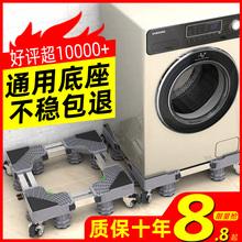 洗衣机yz座通用置物ba移动万向轮垫高海尔冰箱脚架托支架防滑