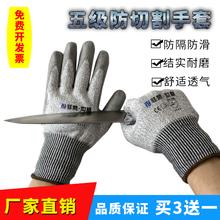 5级防yz手套防切割ke磨厨房抓鱼螃蟹搬玻璃防刀割伤劳保防护