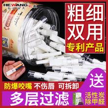 合旺烟yz过滤器一次ke抛弃型双用过滤嘴戒烟粗细两用烟嘴