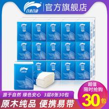 30包yz帕纸面巾纸ke纸餐巾纸便携式随身装整箱批实惠卫生纸巾