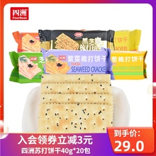 四洲酥yz薄梳打饼干mu食芝麻番茄味香葱味味40gx20包