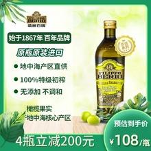 翡丽百yz意大利进口bj榨橄榄油1L瓶调味食用油优选
