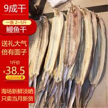 北海大yz 淡晒鳗鲞zi海鲜干货一件500g包邮