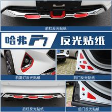 睿卡适z0于哈弗f70s门安全警示贴纸f7改装轮毂贴雾灯前后杠贴