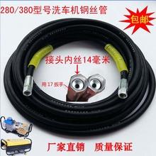 280z1380洗车d1水管 清洗机洗车管子水枪管防爆钢丝布管