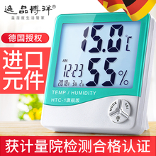 逸品博z1温度计家用zx儿房高精度电子温湿度计宝宝闹钟htc-1