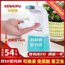 科耐普z6动洗手机智c3感应泡沫皂液器家用宝宝抑菌洗手液套装