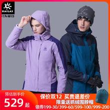 凯乐石z6合一男女式6q动防水保暖抓绒两件套登山服冬季