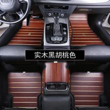 福特汽z6蒙迪欧锐界6q克斯专车专用大包围柚木实木地板脚垫