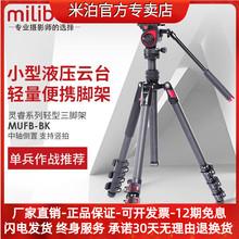 milz6boo米泊6qA轻便 单反三脚架便携 摄像碳纤维户外旅行相机三角架手机