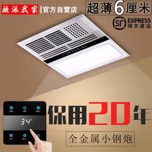 集成吊z630x306q超薄风暖浴霸6cm嵌入式300x300三合一