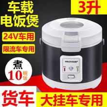 车载电z6煲24V大6q煲3L升饭菜锅货车用煮饭锅1-4的旅途电饭煲