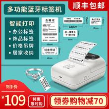 映汉标签打印机蓝牙家用便