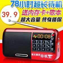 时尚影z6大收音机立6q升级家用组装台式听力一体充电式老年的