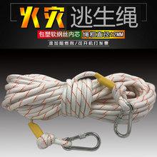 12mm16z6m加粗钢丝6q绳逃生家用高楼应急绳户外缓降安全救援绳