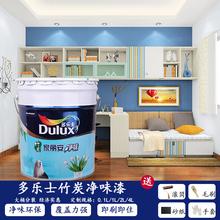 多乐士za墙(小)桶宝宝ug无甲醛墙面漆竹炭净味水性彩色漆
