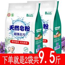 [zabzug]足9斤天然皂粉洗衣粉家庭