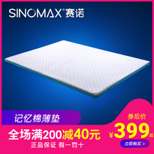 sinzamax赛诺ug褥多彩慢回弹记忆棉床垫子榻榻米床褥1.5米1.8m