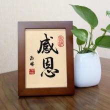 感恩有za手写书法字ug书房办公室桌面书法摆件中国风新式挂画