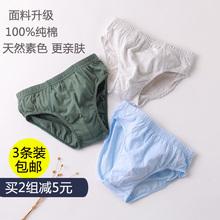 【3条za】全棉三角ha童100棉学生胖(小)孩中大童宝宝宝裤头底衩