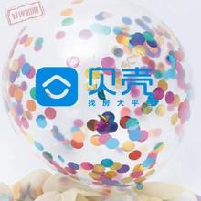 礼品印zaLOGO定ou宣传店庆活动地推(小)透明泡沫亮片广告气球