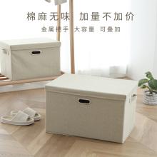 棉麻收za箱透气有盖ka服衣物储物箱居家整理箱盒子大号可折叠