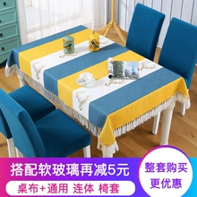 北欧izas家用桌布ng几盖巾(小)鹿桌布椅套套装客厅餐桌装饰巾