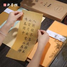 一笔笺za风信笺(小)楷ng彩色书法作品专用纸蜡染半生半熟书法练习纸国画雁皮熟宣蝉翼