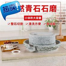 家用石za青石(小)石磨ng盘商用电动手摇石磨手动豆浆0机米粉机