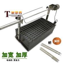 加厚不za钢自电动烤ng子烤鱼鸡烧烤炉子碳烤箱羊排商家用架