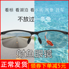变色太za镜男日夜两ng钓鱼眼镜看漂专用射鱼打鱼垂钓高清