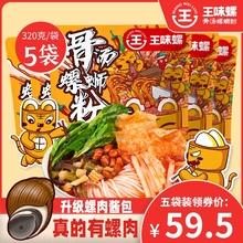 【品牌za销】王味螺ia320g*5袋特产骨汤广西螺丝粉速食