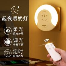 遥控(小)za灯led插ng插座夜光节能婴儿喂奶护眼睡眠卧室床头灯