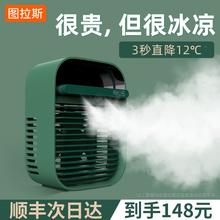 图拉斯za风扇桌面冰ng电风扇办公室空调降温喷水便携式迷你制冷神器电扇喷雾纳米手