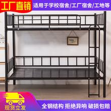 防摔上za铺铁床经济ng工宿舍床二层铁架床简易双层高低铁艺床