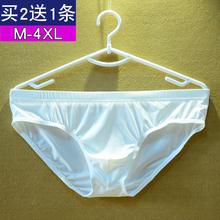 买2条za1条男士内ng冰丝低腰内裤无痕透气性感网纱短裤头丝滑