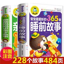 【正款za厚共2本】lf话故事书0-3-6岁婴幼儿园宝宝睡前365夜故事书 爸爸