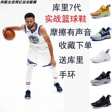 库里7za实战篮球鞋rs青少年篮球鞋男高帮curry6女生球鞋运动鞋