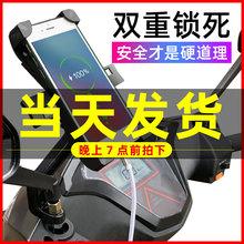 电瓶电za车手机导航ta托车自行车车载可充电防震外卖骑手支架
