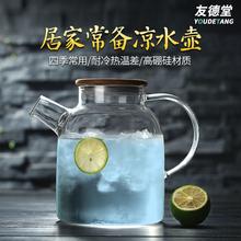 冷水壶za璃家用防爆ta温凉水壶晾凉白开水壶大容量果汁凉水杯