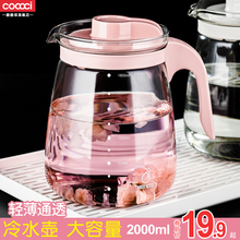 玻璃冷水壶超大za量耐热高温ta开泡茶水壶刻度过滤凉水壶套装