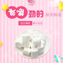 家用原za料饼干糕点ta花酥烘焙原料纯白色棉花糖500g