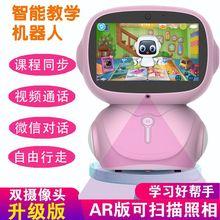 早教机za能机器的儿an教育陪伴机WiFi联网视频通话ai语音对