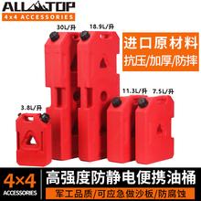 越野汽za备用油箱便an静电摩托车工程塑料可做脱困板