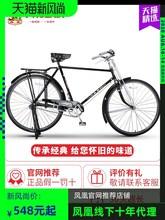 凤凰推za怀旧老式经zi28大杠成的复古男女自行车单车