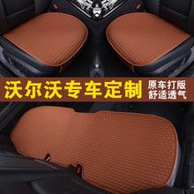 沃尔沃zaC40 Stv S90L XC60 XC90 V40无靠背四季座垫单片