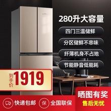 Frezatec新飞an门家用节能省电净味养鲜BCD-280K7AT节能省