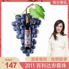 【叶璇za铺】百利达an1赤霞珠澳大利亚Palinda酒庄750ml